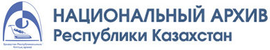 Национальный архив Республики Казахстан