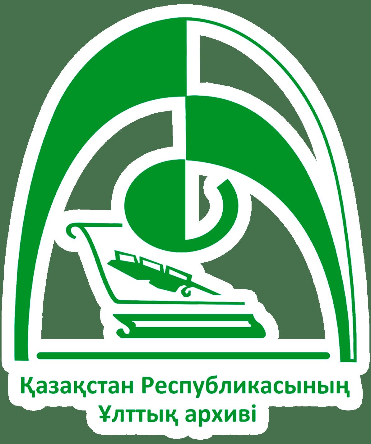 Қазақстан Респубикасының Ұлттық архивы