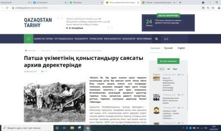 Патша үкіметінің қоныстандыру саясаты архив деректерінде